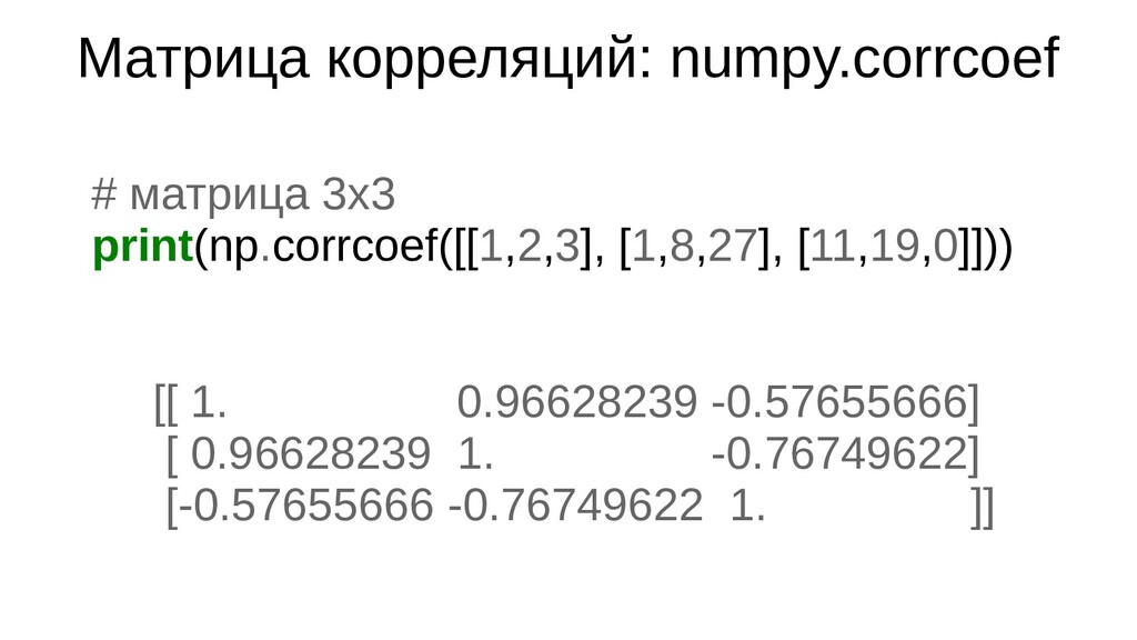 Матрица корреляций: numpy.corrcoef # матрица 3x...