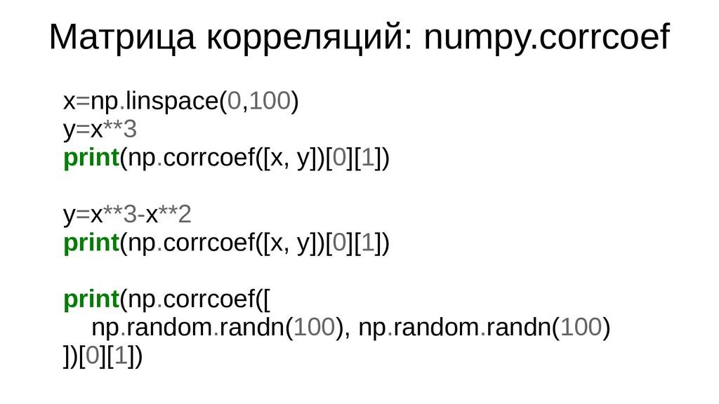 Матрица корреляций: numpy.corrcoef x=np.linspac...