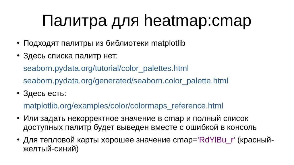 Палитра для heatmap:cmap ● Подходят палитры из ...