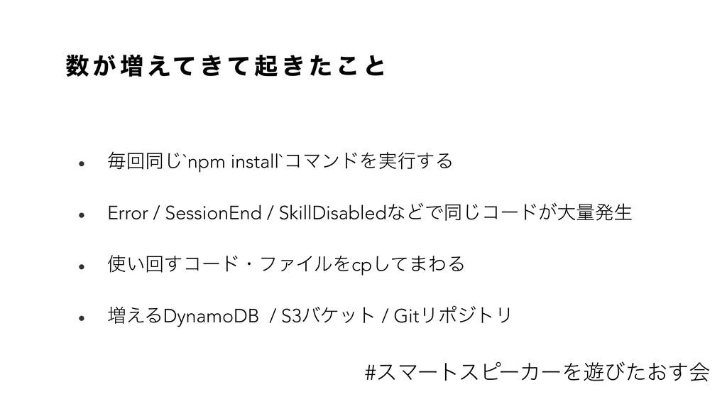  ͕ ૿ ͑ͯ ͖ ͯ ى ͖ ͨ ͜ ͱ • ຖճಉ͡`npm install`ίϚϯυΛ...