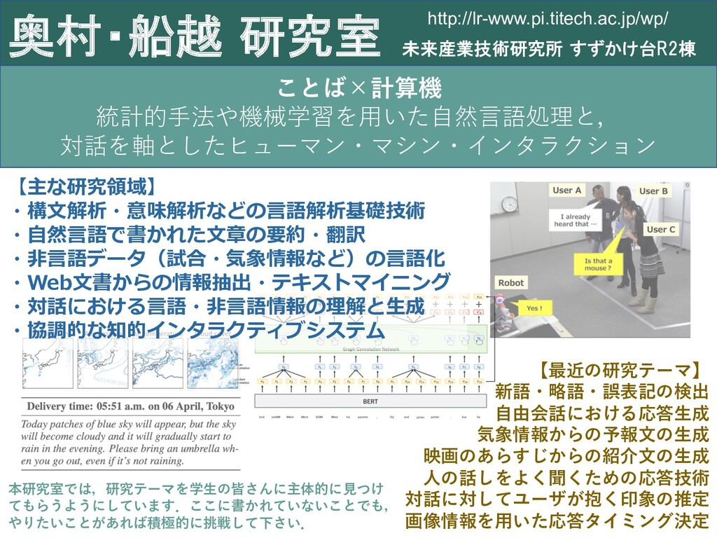 奥村・船越 研究室 未来産業技術研究所 すずかけ台R2棟 http://lr-www.pi.t...