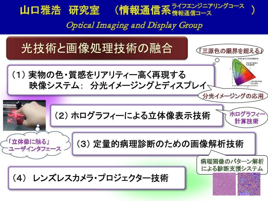 篠崎 隆宏 研究室 http://www.ts.ip.titech.ac.jp 音声認識・機械...
