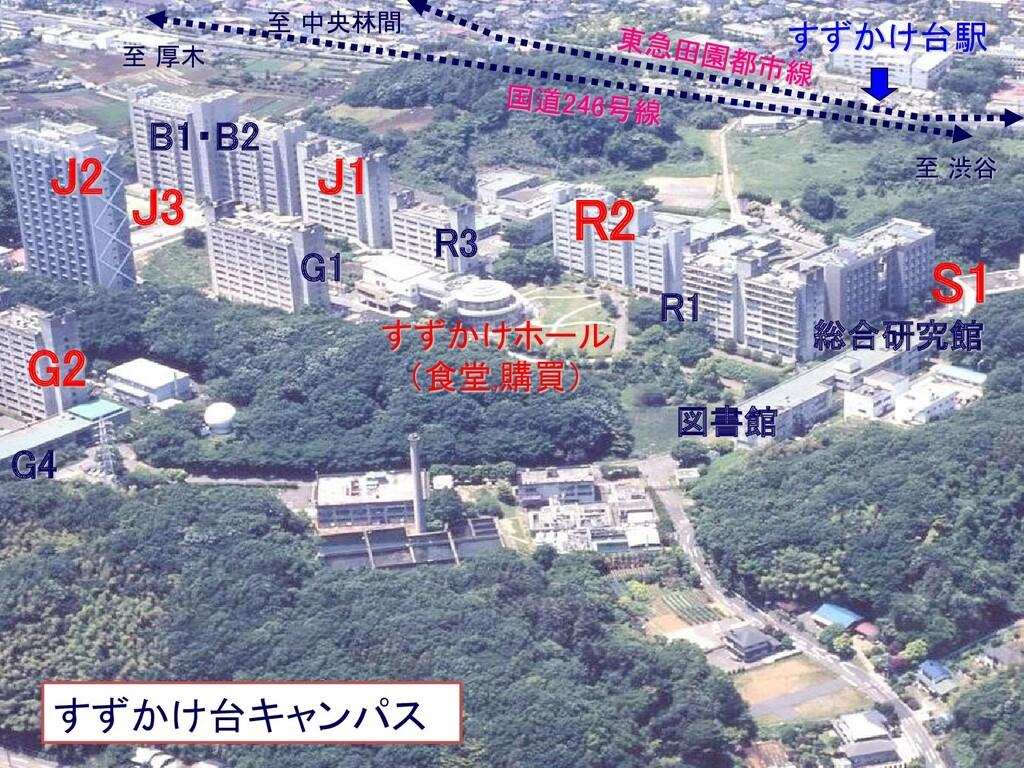 G2 G4 G1 R1 図書館 総合研究館 R2 B1・B2 J1 すずかけホール (食堂,購...