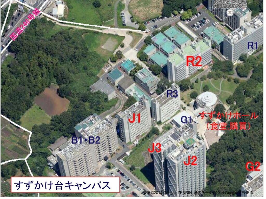 G2 G1 R1 R2 B1・B2 J1 すずかけホール (食堂,購買) R3 J2 すずかけ...