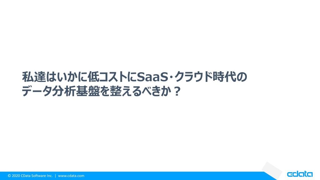 © 2020 CData Software Inc. | www.cdata.com 私達はい...