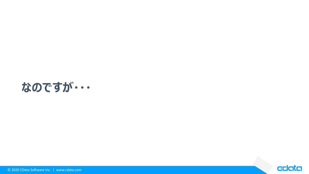 © 2020 CData Software Inc. | www.cdata.com なのです...