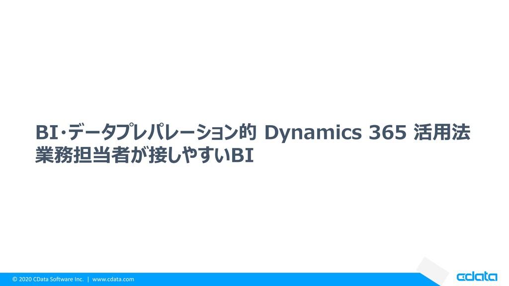 © 2020 CData Software Inc. | www.cdata.com BI・デ...