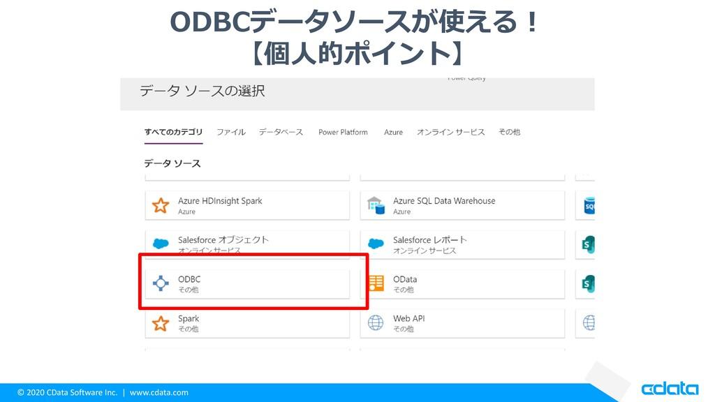© 2020 CData Software Inc. | www.cdata.com ODBC...