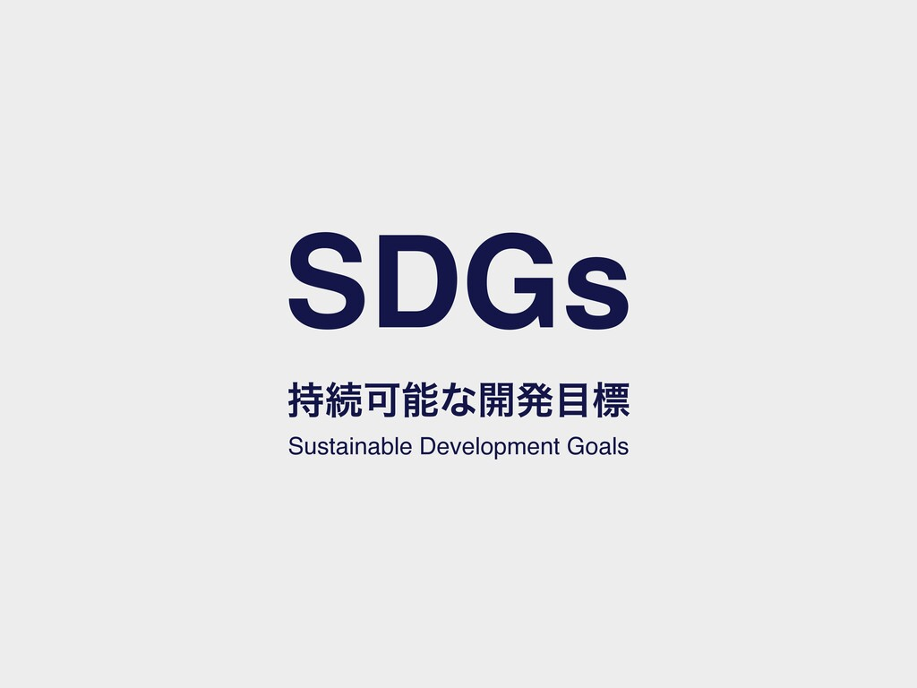 SDGs 持続可能な開発⽬標 Sustainable Development Goals