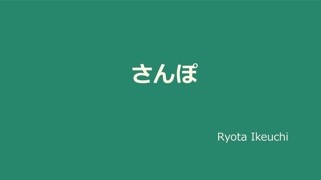さんぽ Ryota Ikeuchi