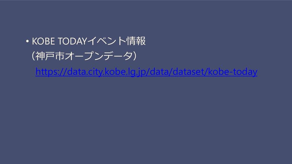 • KOBE TODAYイベント情報 (神戸市オープンデータ) https://data.ci...