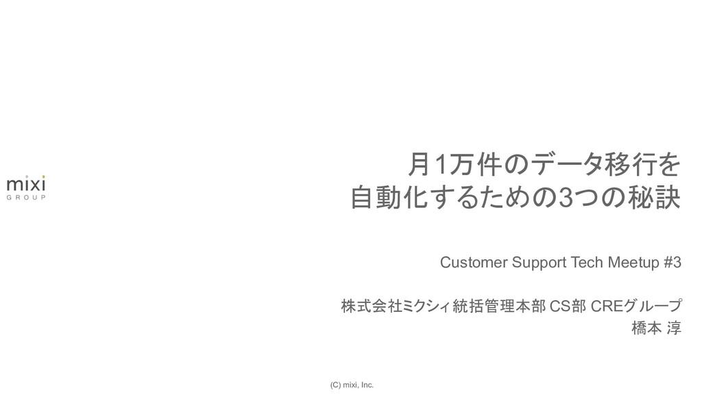 (C) mixi, Inc. Customer Support Tech Meetup #3 ...
