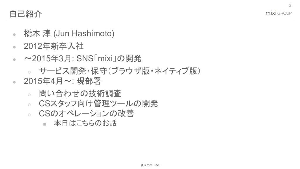 (C) mixi, Inc. ● 橋本 淳 (Jun Hashimoto) ● 2012年新卒...