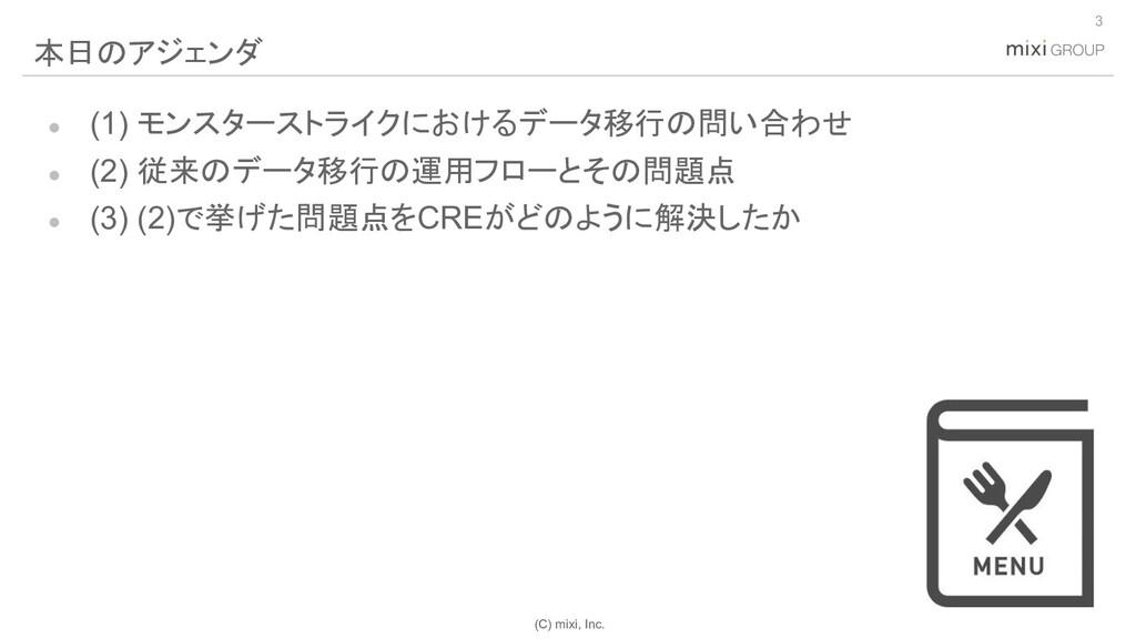 (C) mixi, Inc. 3 本日のアジェンダ ● (1) モンスターストライクにおけるデ...