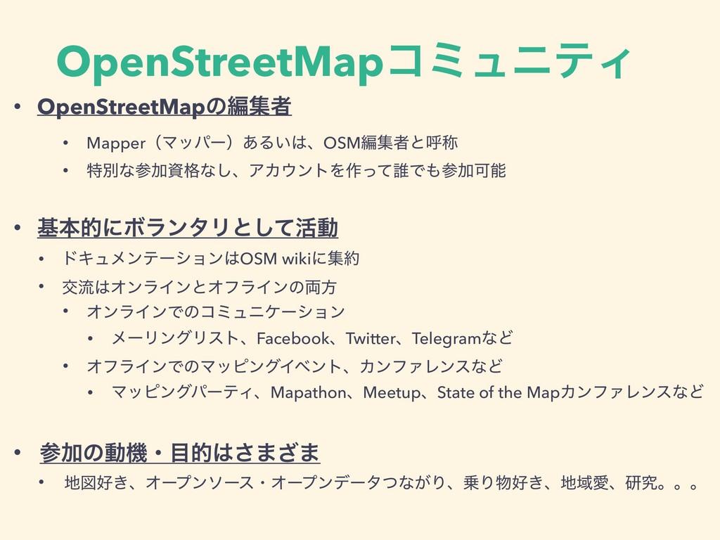 OpenStreetMapίϛϡχςΟ • OpenStreetMapͷฤूऀ • Mappe...