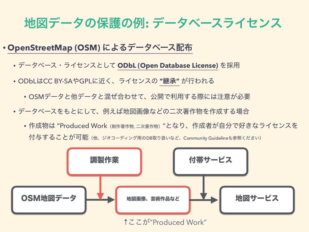 ਤσʔλͷอޢͷྫ: σʔλϕʔεϥΠηϯε • OpenStreetMap (OSM) ʹ...