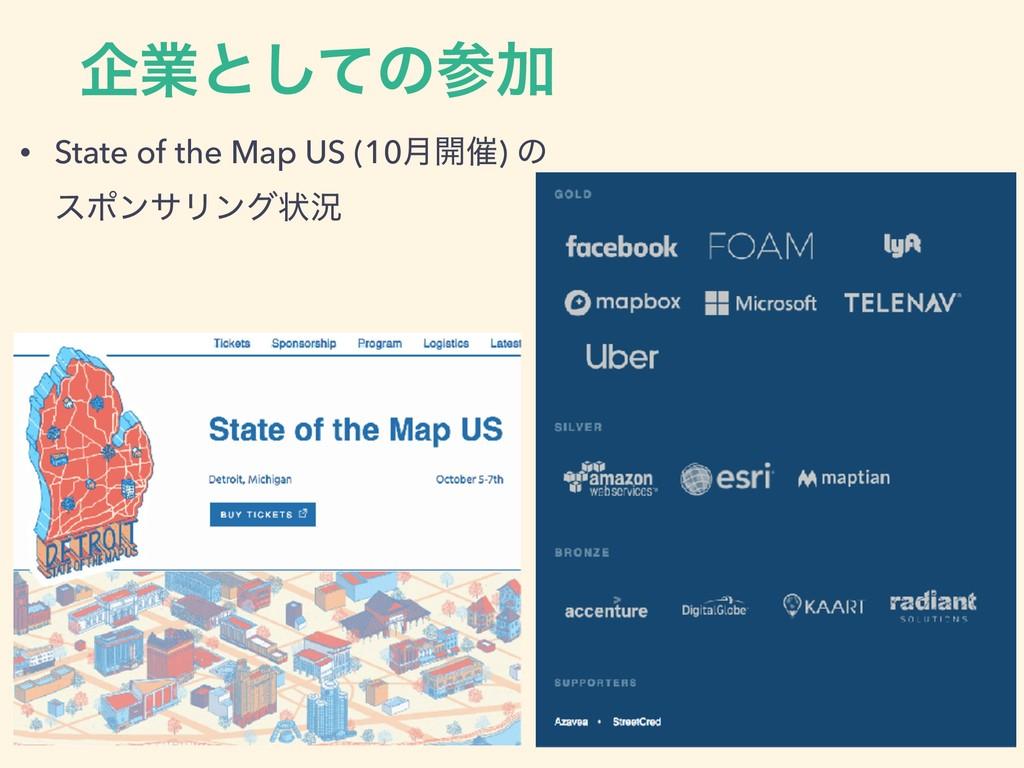 اۀͱͯ͠ͷՃ • State of the Map US (10݄։࠵) ͷ εϙϯαϦϯ...