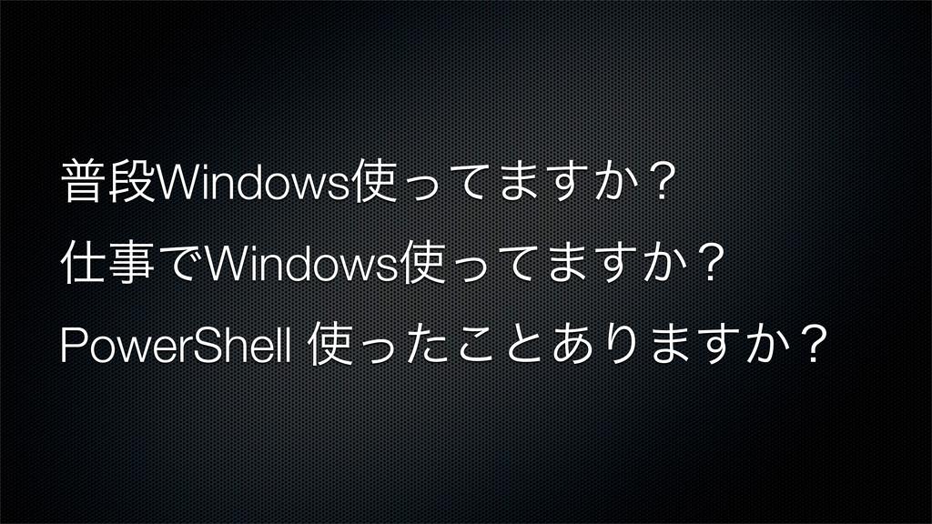 ීஈWindowsͬͯ·͔͢ʁ ͰWindowsͬͯ·͔͢ʁ PowerShell ...