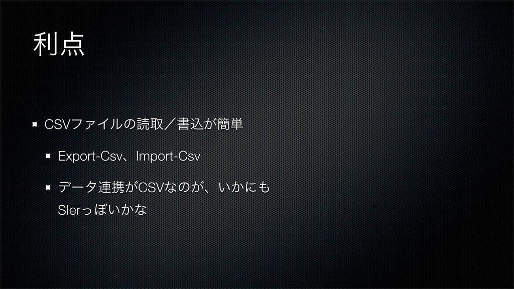 ར CSVϑΝΠϧͷಡऔʗॻࠐ͕؆୯ Export-CsvɺImport-Csv σʔλ࿈ܞ...