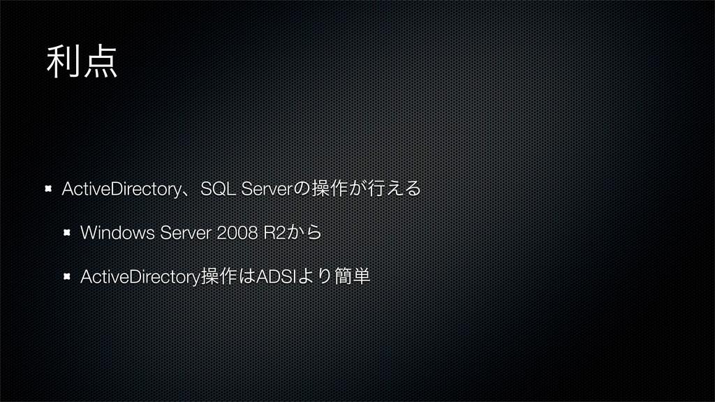 ར ActiveDirectoryɺSQL Serverͷૢ࡞͕ߦ͑Δ Windows Se...