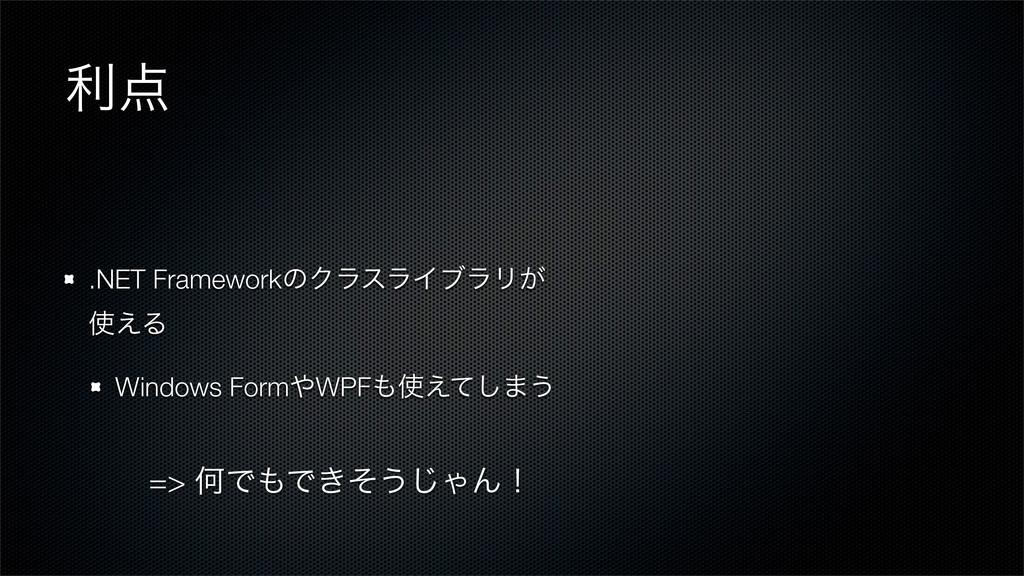 ར .NET FrameworkͷΫϥεϥΠϒϥϦ͕ ͑Δ Windows FormWP...