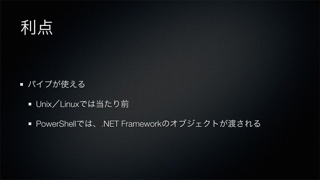 ར ύΠϓ͕͑Δ UnixʗLinuxͰͨΓલ PowerShellͰɺ.NET F...