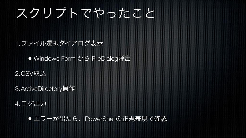 εΫϦϓτͰͬͨ͜ͱ 1.ϑΝΠϧબμΠΞϩάදࣔ • Windows Form ͔Β F...