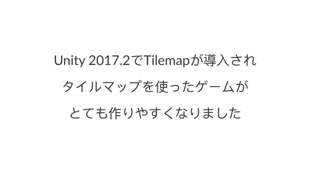 Unity 2017.2ͽTilemap͢䌙فͫ όαϸϫϐϤΨֵ͵οЄϭ͢ ;ͼΘ֢ΠΚ...