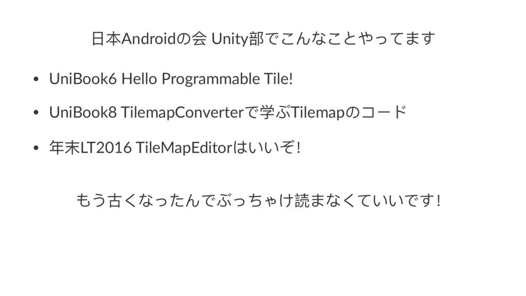 ෭Android΄տ Unity᮱ͽͩΩͩ;ΚͼΔͯ • UniBook6 Hello ...