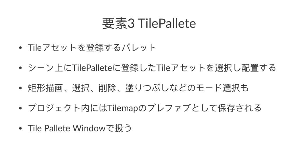 ᥝᔰ3 TilePallete • TileίψϐϕΨጭ梍ͯΡϞϹϐϕ • τЄЀӤTile...
