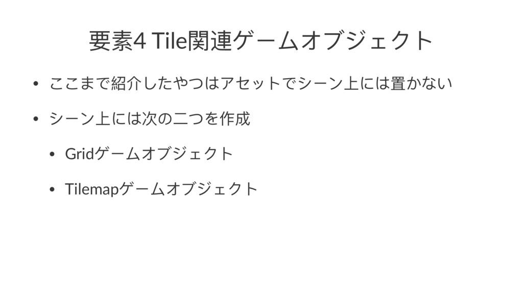 ᥝᔰ4 Tile樛昧οЄϭηϣυδμϕ • ͩͩΔͽ奧Օͭ͵Κͺ΅ίψϐϕͽτЄЀӤ΅ᗝ͡...