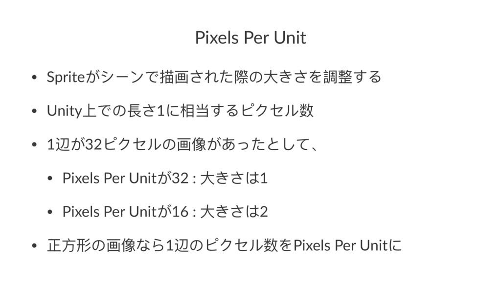 Pixels Per Unit • Sprite͢τЄЀͽൈኮͫ͵檭΄य़ͣͫΨ抠ෆͯΡ • ...