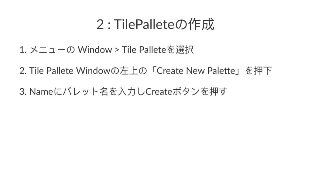 2 : TilePallete΄֢౮ 1. ϮϘϲЄ΄ Window > Tile Palle...