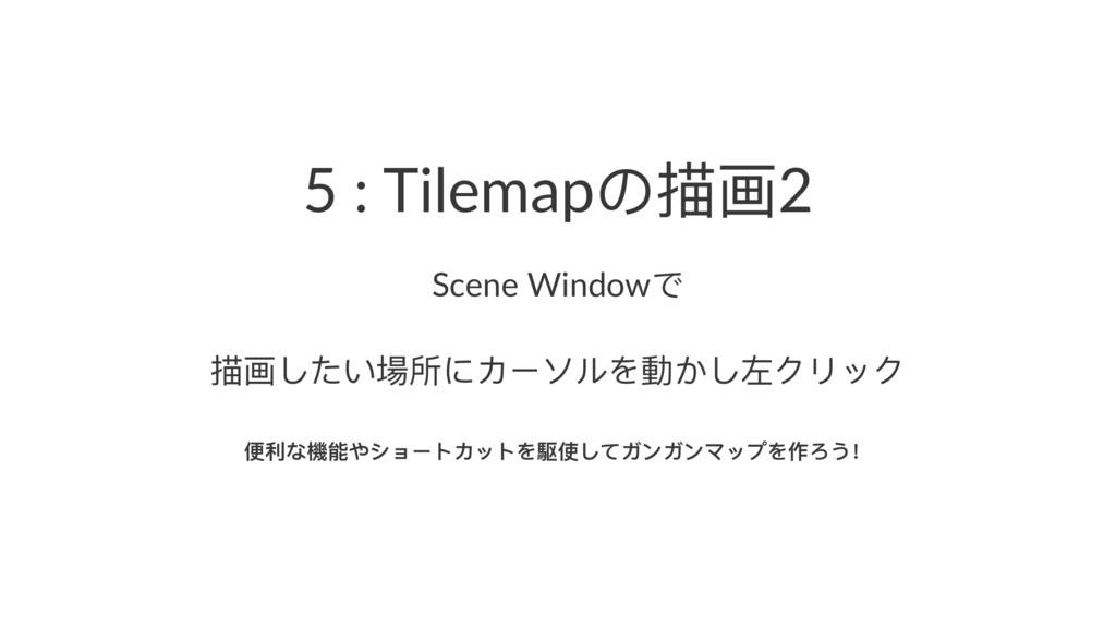 5 : Tilemap΄ൈኮ2 Scene Windowͽ ൈኮͭ͵͚䁰ಅθЄϊϸΨ㵕ͭ͡ૢ...