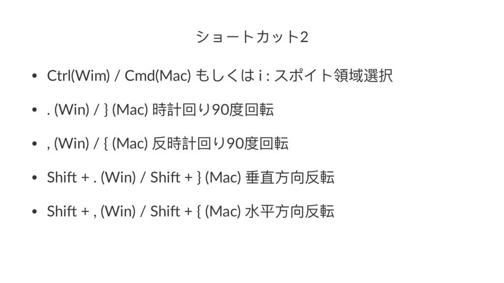 τϴЄϕθϐϕ2 • Ctrl(Wim) / Cmd(Mac) Θͭͥ΅ i : φϪαϕ毎ऒ...
