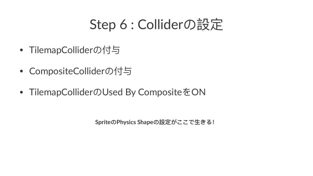 Step 6 : Collider΄戔ਧ • TilemapCollider΄՞Ө • Com...