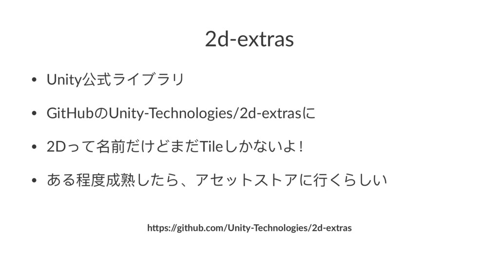 2d-extras • Unityلୗ϶αϣ϶Ϸ • GitHub΄Unity-Technol...