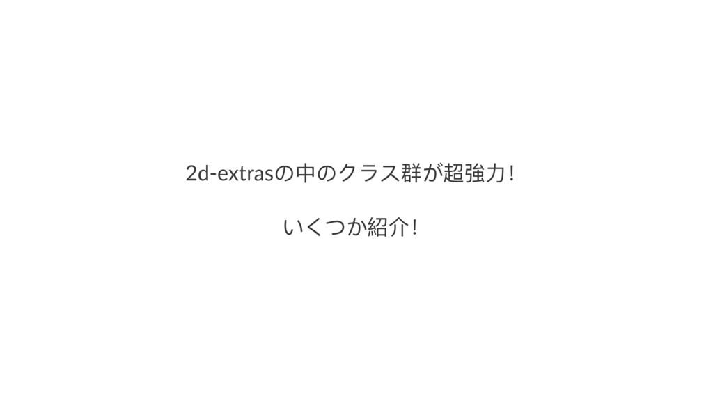 2d-extras΄Ӿ΄μ϶φᗭ᩻͢䔶ێѺ ͚ͥͺ͡奧ՕѺ