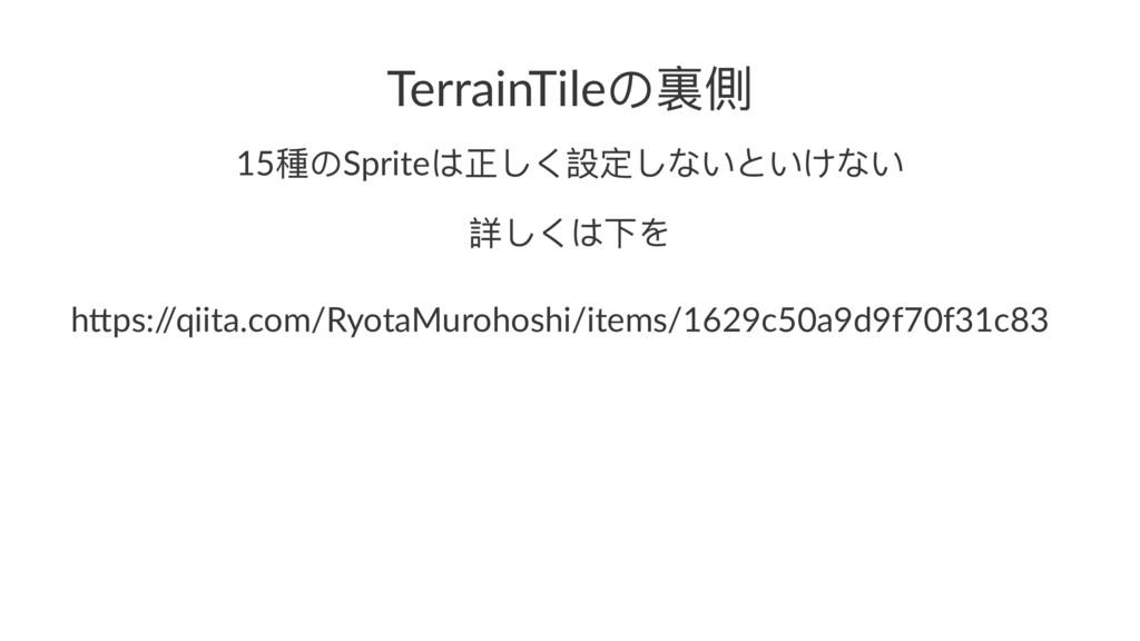 TerrainTile΄惾㯎 15圵΄Sprite΅ྋͭͥ戔ਧ͚ͭ;͚͚ͧ 托ͭͥ΅ӥΨ ...
