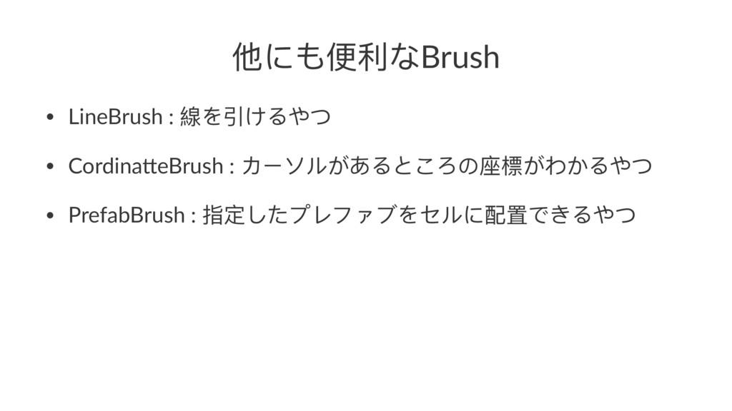 ՜ΘڥBrush • LineBrush : 娄ΨͧΡΚͺ • Cordina1eBr...