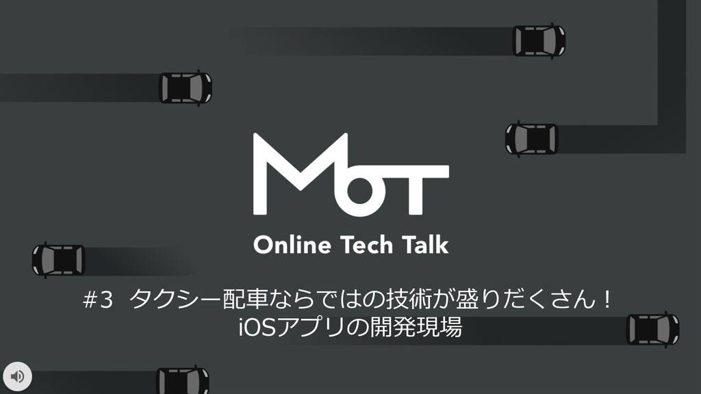 #3 タクシー配⾞ならではの技術が盛りだくさん︕ iOSアプリの開発現場