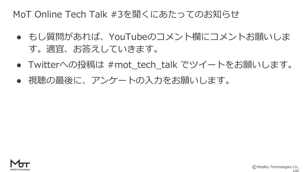 Mobility Technologies Co., ● もし質問があれば、YouTubeのコ...