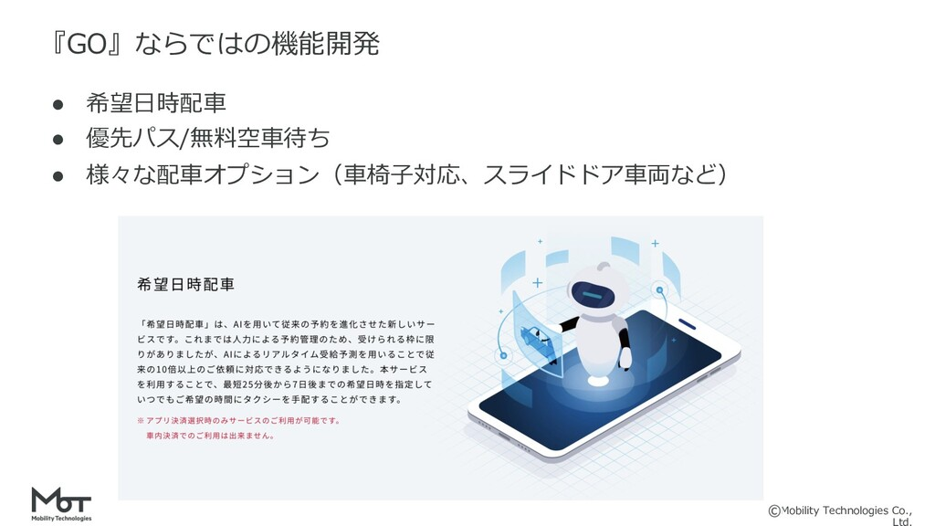 Mobility Technologies Co., ● 希望⽇時配⾞ ● 優先パス/無料空⾞...