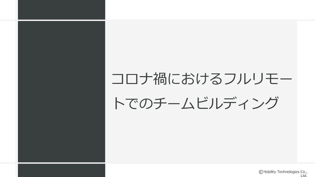 Mobility Technologies Co., コロナ禍におけるフルリモー トでのチーム...