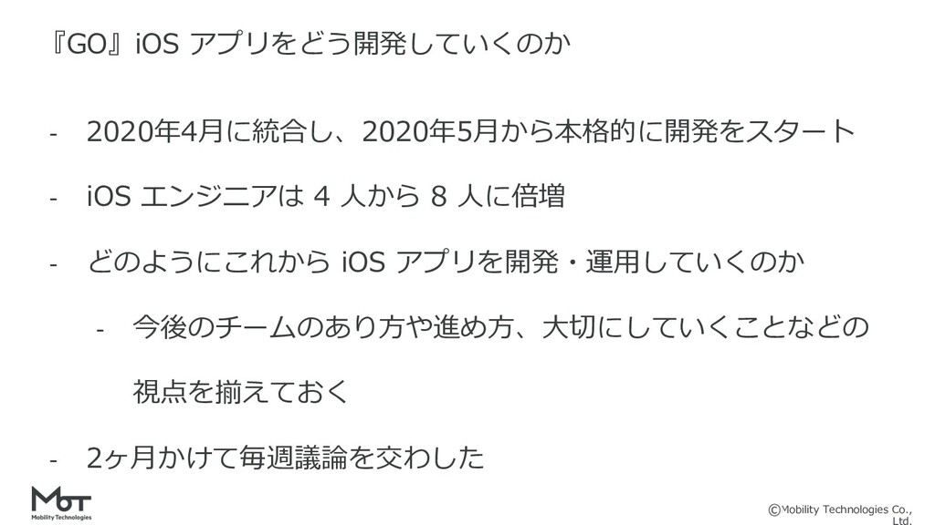 Mobility Technologies Co., - 2020年4⽉に統合し、2020年5...