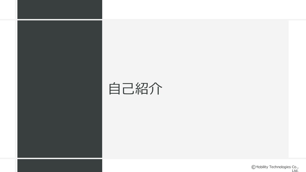 Mobility Technologies Co., ⾃⼰紹介