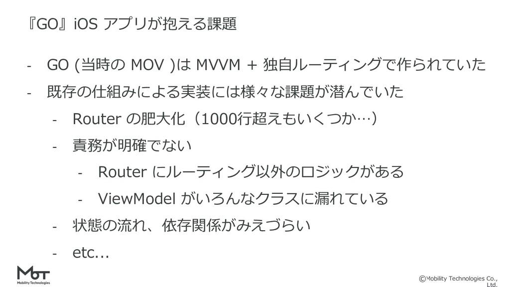 Mobility Technologies Co., - GO (当時の MOV )は MVV...
