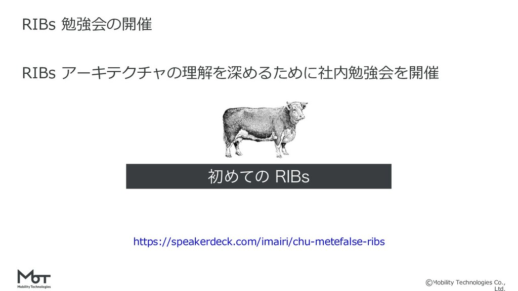 Mobility Technologies Co., RIBs アーキテクチャの理解を深めるた...