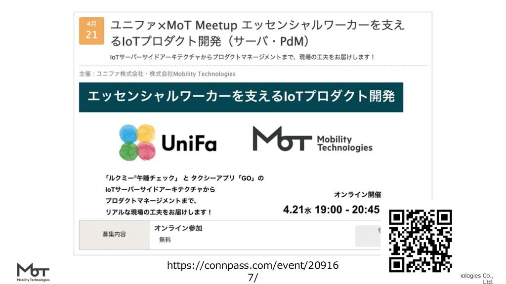 Mobility Technologies Co., https://connpass.com...