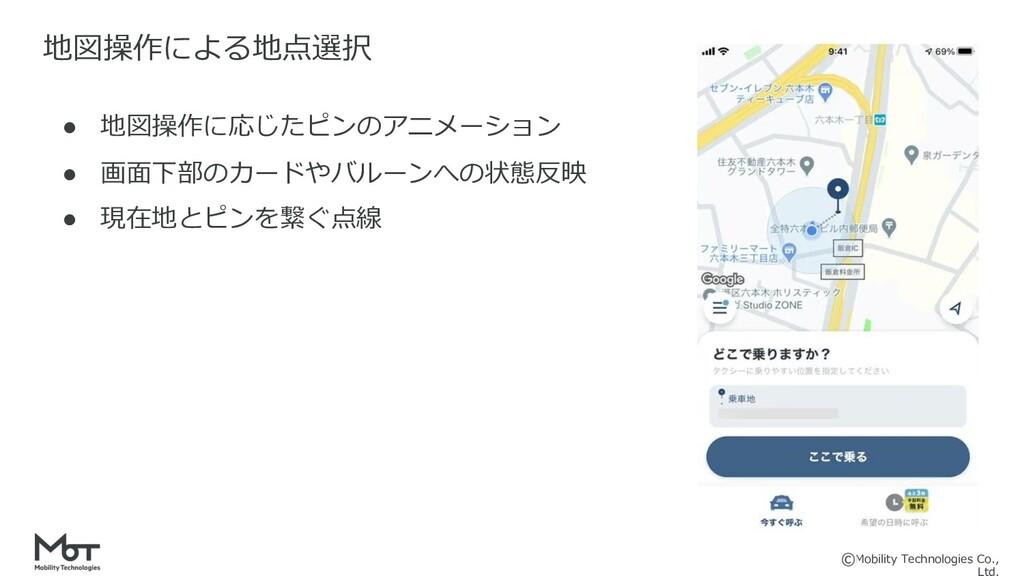 Mobility Technologies Co., ● 地図操作に応じたピンのアニメーション...